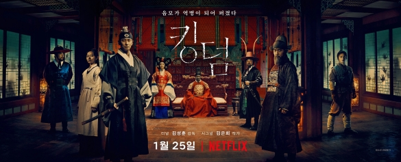 kingdom-poster-2